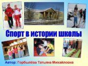 Автор Горбылёва Татьяна Михайловна Занятия спортом