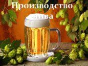 Производство пива Пиво слабоалкогольный напиток получаемый