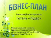 інвестиційного проекту Готель Лідер Форма власності приватна Адреса