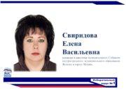 Свиридова Елена Васильевна Уважаемые жители района Ясенево! Я