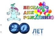 ЛЕТ 23 АВГУСТА 2014 ГОД РУСЛАНЧИК! С ДНЕМ
