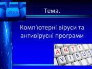 Тема Комп ютерні віруси та антивірусні програми Очікувані