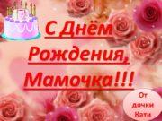 С Днём Рождения, Мамочка!!! От дочки Кати 6