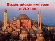 Византийская империя в VI-XI вв 527 -565