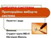 ВИБОРЧІ СИСТЕМИ Пропорційна виборча система Поняття і види