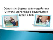 Основные формы взаимодействия учителя-логопеда с родителями детей с