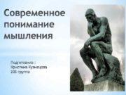 Подготовила Кристина Кузнецова 203 группа В