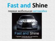 Fast and Shine первая мобильная автомойка Как