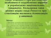 Тема: Відомості про регіональні особливості оздоблення виробів в