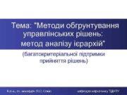 Тема Методи обгрунтування управлінських рішень метод аналізу ієрархій