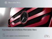 Грузовые автомобили Mercedes-Benz 2010 Отдел продаж и маркетинга