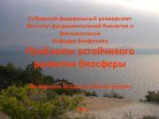 Сибирский федеральный университет Институт фундаментальной биологии и биотехнологии