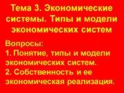 Тема 3. Экономические системы. Типы и модели экономических