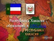 Республика Хакасия образована в 1992 году бразована в