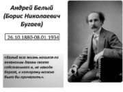 Андрей Белый Борис Николаевич Бугаев 26 10 1880