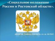 Социальное положение России и Ростовской области