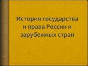 История государства и права России и зарубежных стран