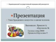 Карагандинский государственный медицинский университет Презентация Тема Праздники