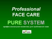 Professional FACE CARE PURE SYSTEM профессиональная косметика для
