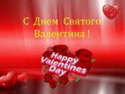 С Днем Святого Валентина Праздник души