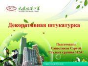 Декоративная штукатурка Подготовил Савостиков Сергей Студент группы 312