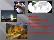 Физико географическое положение Северной Америки История открытия