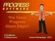 Что Такое Progress Open Edge Н Графеева Т