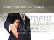 Тренинг агрессивных продаж Специалисты в области продаж