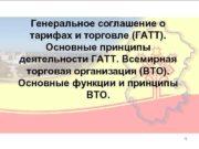 Генеральное соглашение о тарифах и торговле ГАТТ Основные