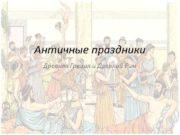 Античные праздники Древняя Греция и Древний Рим