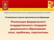 Тверской областной институт усовершенствования учителей Региональная научно-практическая конференция