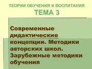 ТЕОРИИ ОБУЧЕНИЯ И ВОСПИТАНИЯ ТЕМА 3 Современные дидактические