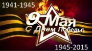 1941 -1945 -2015 Петров Михаил Александрович 1921