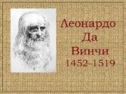 Леонардо Да Винчи 1452 -1519 ЛЕОНАРДО ДА