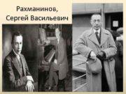 Рахманинов Сергей Васильевич Биография Сергей Васильевич Рахманинов