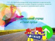 ГОО Кузбасский региональный центр психолого-педагогической медицинской и социальной