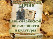 24 мая День славянской письменности и культуры Сост.: