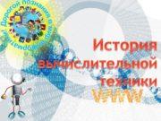 История вычислительной техники ПОКОЛЕНИЯ КОМПЬЮТЕРОВ (ЭВМ): 1-е ПОКОЛЕНИЕ