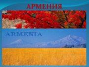 АРМЕНИЯ История Первое государство на территории Армянское
