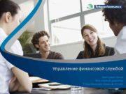Управление финансовой службой Екатерина Осина Финансовый директор Teleperformance