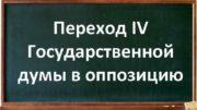 Переход IV Государственной думы в оппозицию 17