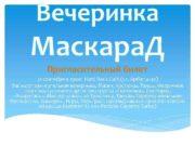 Вечеринка Маскара Д Пригласительный билет 21 сентября в