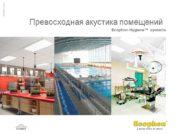 Превосходная акустика помещений Ecophon Hygiene™ systems Инновации Ecophon