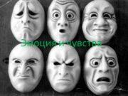Эмоция и чувства Эмоции и чувства – это