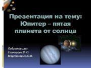 Презентация на тему Юпитер пятая планета от