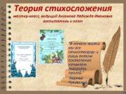 Теория стихосложения мастер-класс ведущий Аксенова Надежда Ивановна воспитатель