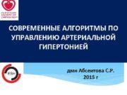 СОВРЕМЕННЫЕ АЛГОРИТМЫ ПО УПРАВЛЕНИЮ АРТЕРИАЛЬНОЙ ГИПЕРТОНИЕЙ дмн Абсеитова