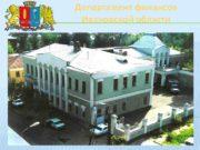 Департамент финансов Ивановской области Название проекта Название компании