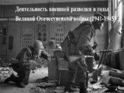 Деятельность внешней разведки в годы Великой Отечественной войны