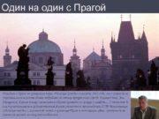 Один на один с Прагой Находясь в Праге